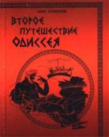 Олег Суворов Второе путешествие Одиссея, или 20 веков в поисках бессмертия, истины и любви 5-93229-102-8