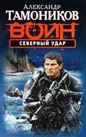 Тамоников Александр Северный удар 978-5-699-72641-7