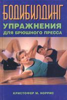 Кристофер М. Норрис Бодибилдинг. Упражнения для брюшного пресса 5-17-023840-1, 5-271-08859-6, 0-7136-4585-7