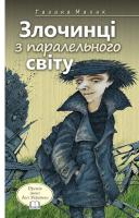Малик Галина Злочинці з паралельного світу 978-617-07-0247-0