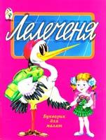 Автор-упорядник Бударіна Раїса Лелеченя: Букварик для малят: Навчальний посібник для старшого дошкільного віку 978-966-8083-53-2