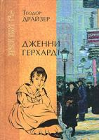 Теодор Драйзер Дженни Герхардт 5-7905-2395-1