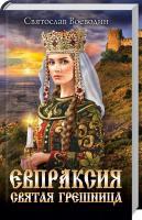 Воеводин Святослав Евпраксия — святая грешница 978-617-12-6867-8