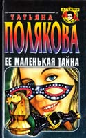 Полякова Татьяна Ее маленькая тайна 5-04-003607-8