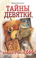 Агапова Ирина Тайны девятки, или Всё о числе 666 978-5-4238-0211-0