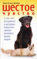 Хиткот-Джеймс Эмма Шестое чувство. О том, как восприятие и интуиция животных сумели изменить жизнь людей 978-5-386-01065-2