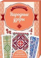 Наниашвили Ирина Народные узоры 978-617-12-4126-8