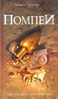 Роберт А. Харрис Помпеи 978-5-699-38222-4