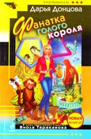 Донцова Дарья Фанатка голого короля 978-5-699-56824-6