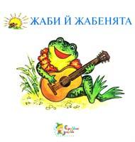 Упоряд. Б. Бойко Жаби й жабенята: Збірник віршів для дітей 966-8761-94-4