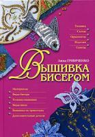 Анна Гринченко Вышивка бисером 5-699-14206-1