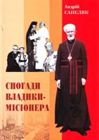 Сапеляк Андрій Спогади владики-місіонера 978-966-02-6050-4