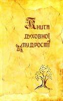 Упорядник Мирослав Дочинець Книга духовної мудрості 978-966-8268-32-5