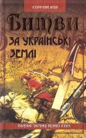 Потоцький В. Битви за українські землі 978-966-429-051-4
