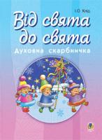 Клід Ірина Олексіївна Від свята до свята : Духовна скарбничка 978-966-10-2092-3