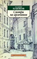 Набоков Владимир Смотри на арлекинов! 978-5-389-03754-0