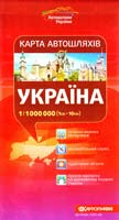 Україна : Карта автошляхів : 1:1000000 (1см=10км) 978-617-670-396-9