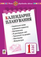 Будна Наталя Олександрівна Календарне планування. 1 клас. НУШ 2005000012372