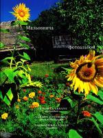 Ашот Арутюнян Мальовнича Україна. Фотоальбом (укр., анг., нім., фран. мовами) 966-7126-00-5
