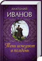 Иванов Анатолий Тени исчезают вполдень 978-966-14-7669-0