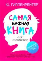 Гиппенрейтер Юлия Самая важная книга для родителей 978-5-17-083876-9