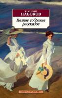 Набоков Владимир Полное собрание рассказов 978-5-389-16194-8