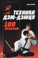 Петров Максим Техника дзю-дзю-цу. 100 приемов 978-985-18-3691-4