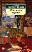 Солженицын Александр Абрикосовое варенье 978-5-389-08552-7