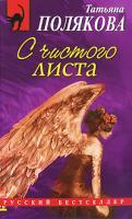 Татьяна Полякова С чистого листа 978-5-699-42721-5
