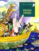 Ілюстрації К. Земної Біблійні оповіді 978-611-526-074-4