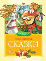 Пермяк Евгений Сказки 978-5-389-02068-9