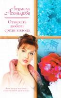 Леонидова Людмила Отыскать любовь среди холода 978-5-17-050378-0, 978-5-9713-7954-6