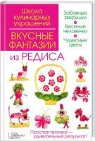 Степанова Ирина Вкусные фантазии из редиса 978-966-14-7897-7