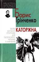 Грінченко Борис Каторжна 966-339-812-4