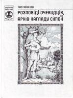 Генрі Лайон Олді Розповіді очевидців, або архів нагляду сімох 978-966-465-178-0, 978-966-465-181-0