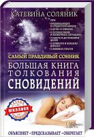 Соляник Катерина Большая книга толкования сновидений 978-966-14-9135-8