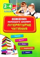 Яцук Тетяна Літературне читання. 2-4 класи 978-617-030-516-9