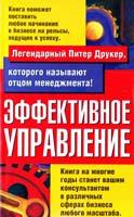 Друкер Питер Эффективное управление 5-17-020610-0