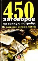 Лазарева О. 450 заговоров на всякую потребу. На здоровье, успех и любовь 978-617-7151-12-7