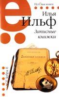 Ильф Илья Записные книжки 978-5-17-069314-6