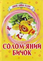 художник О. Харук Солом'яний бичок: казки 978-966-8083-64-8