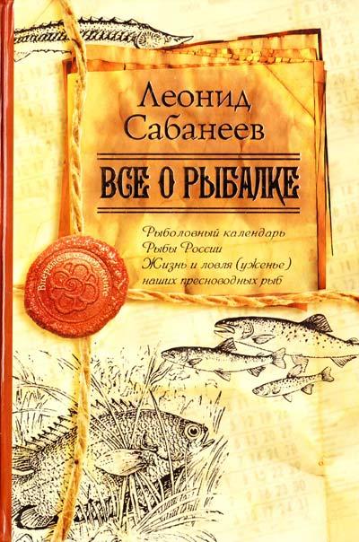 магазин литературы о рыбалки