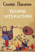 Павличко С. Теорія літератури 966-500-217-1