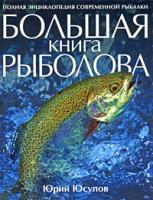 Юрий Юсупов Большая книга рыболова 978-5-699-37540-0