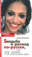 Елена Ишутина $вадьба и раzвод по-русски, или 10 правил счастливых жен 5-477-00551-3, 5-477-00551-2