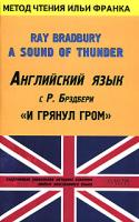 Брэдбери Р. Английский язык с Р. Брэдбери. И грянул гром / Ray Bradbury. A Sound of Thunder 978-5-17-030735-7, 978-5-478-00112-4