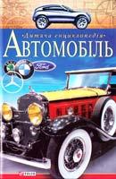 Авт.-упорядник Г.В. Доніна Автомобіль 978-966-03-4655-0
