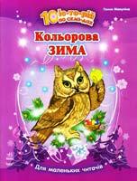 Макуліна Ганна Кольорова зима. 10 іс-то-рій по скла-дах 978-617-09-0260-3