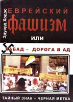 Ходос Эдуард Еврейский фашизм, или Хабад - дорога в ад