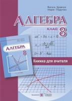 Кравчук В. Книжка для вчителя з алгебри. 8 клас 978-966-07-3020-5